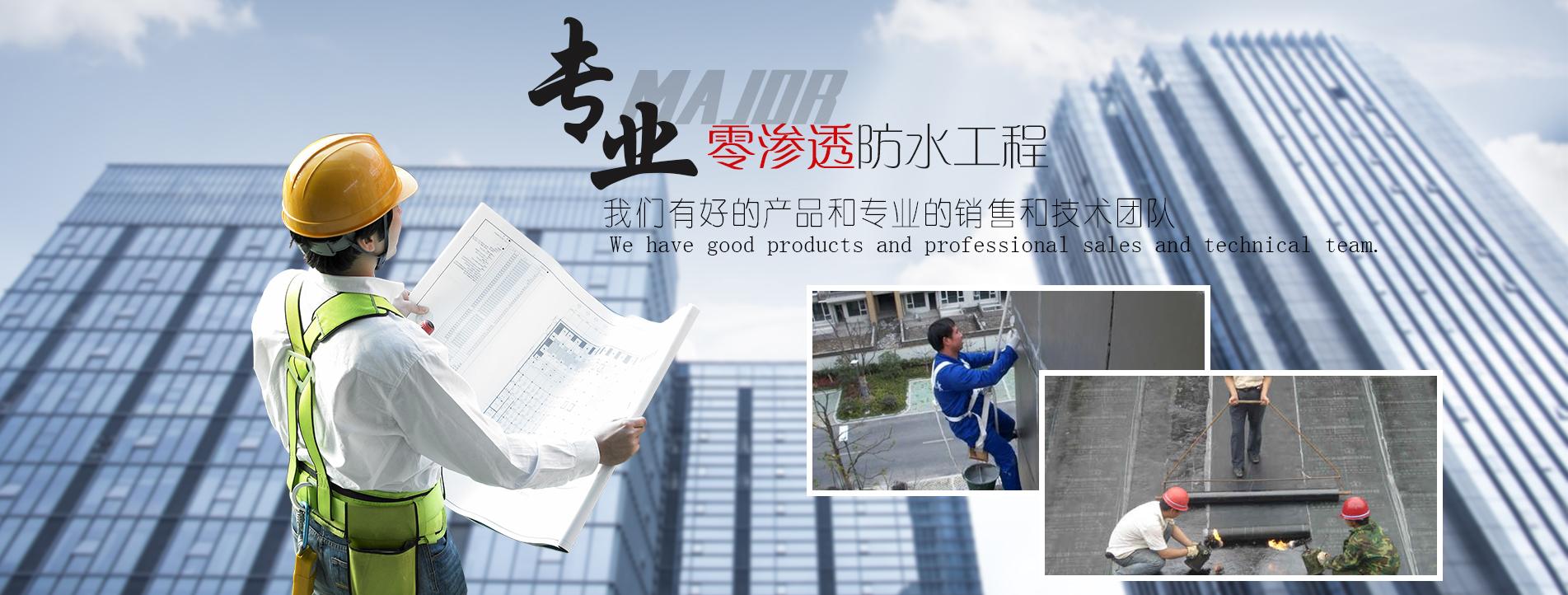青岛防水工程